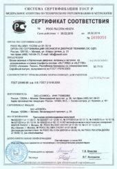 Сертификат соответствия оконных и балконных блоков