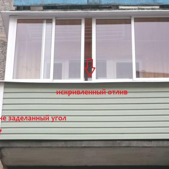 Провисание отлива на балконе