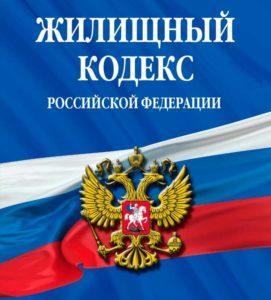 Жилищный кодекс РФ касательно выноса батарей