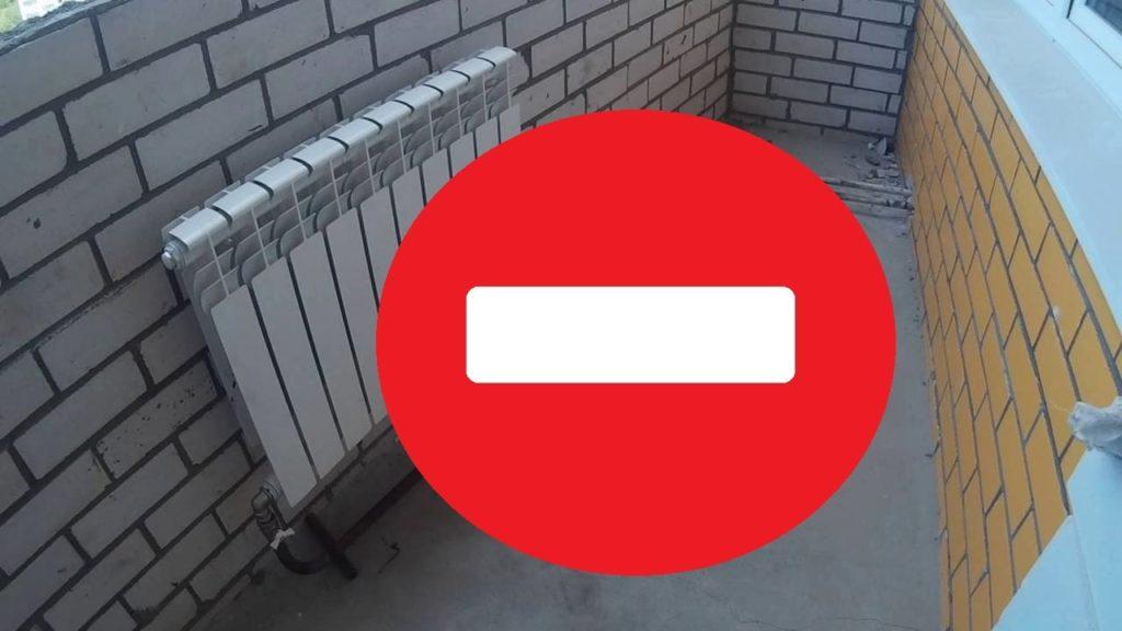 Почему нельзя выносить батарею на балкон